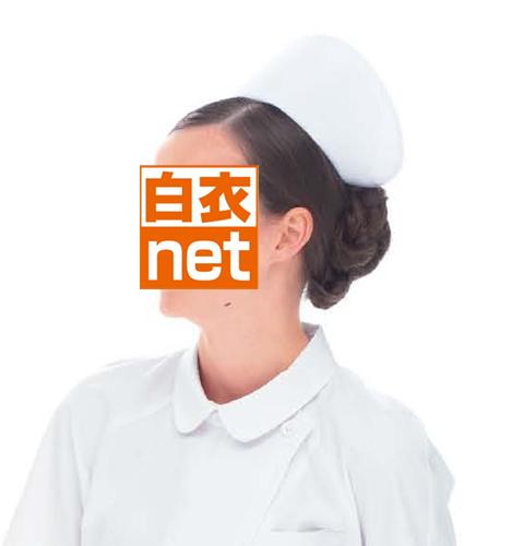 KEX534 ナガイレーベン(Naway)KexStar看護帽子(2枚組)