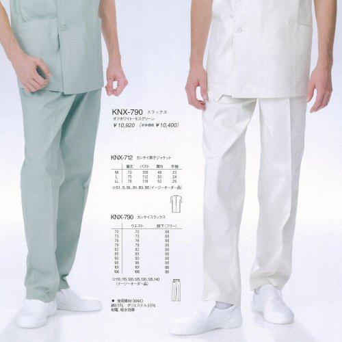KNX790 カンサイ 男子スラックス[送料無料]