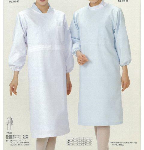 <お買い得>ML300予防衣