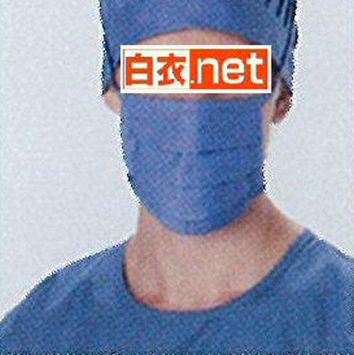 NR505 ナガイレーベン(Naway)手術マスク(2枚組)
