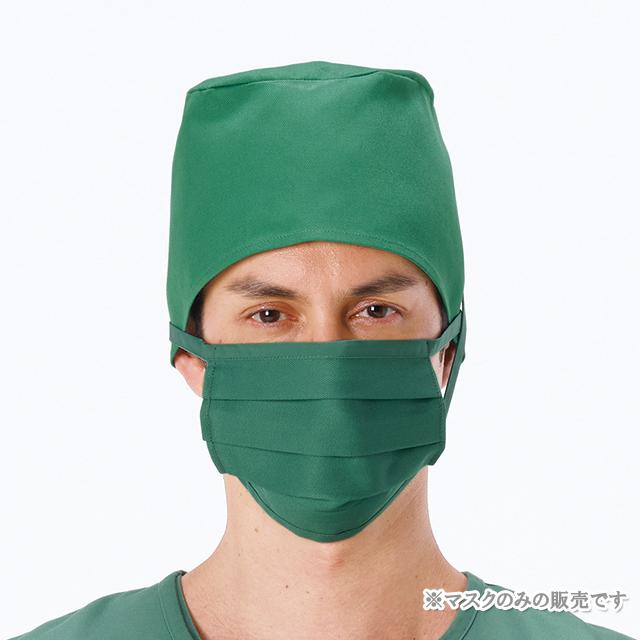 AD505 ナガイレーベン Naway 手術マスク(2枚組)