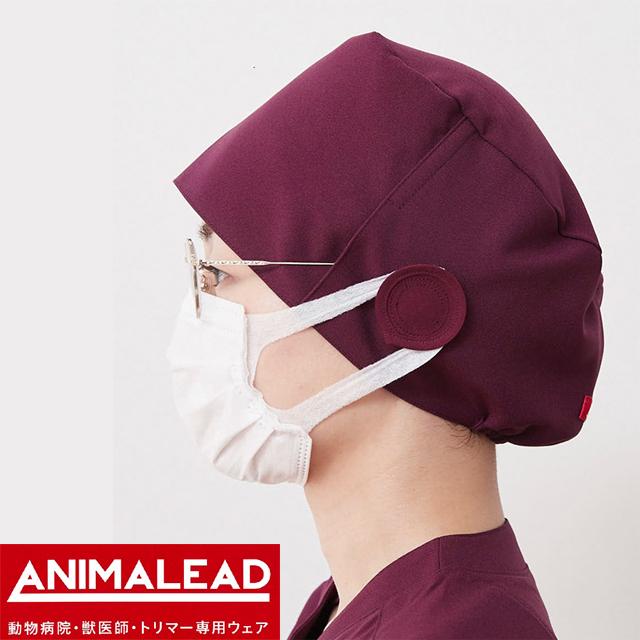 AL-0011 チトセ アニマリード 動物病院 獣医 手術帽 男女兼用 マスク掛け 眼鏡スリット 後ろゴム ANIMALEAD CHITOSE  手術着 メンズ レディス 男性用 女性用 ブルー ネイビー グリーン ブラック ワイン