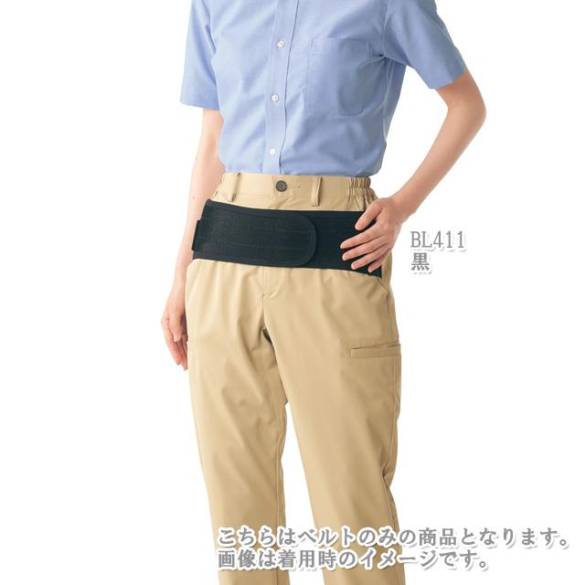 BL411 男女兼用 腰部サポートベルト(パンツ別売) モンブラン製品