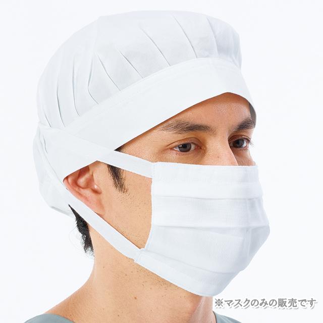 C505 ナガイレーベン マスク 2枚組 綿100% 男女兼用 医療用 看護師 医師 ドクター 医者 外科 手術 オペ 病院 クリニック ナース ホワイト 白 NAGAILEBEN ユニセックス 予防