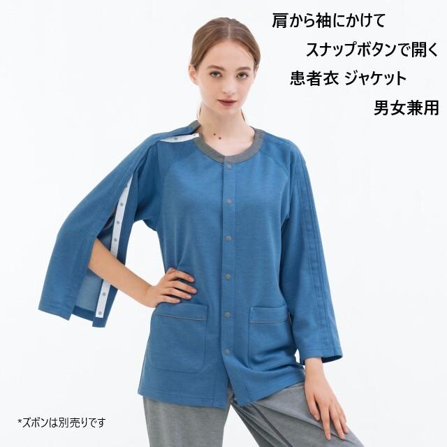 GJ1586 ナガイレーベン 患者衣 ジャケット 長袖 男女兼用 ニット素材 快適な着心地 制電 吸水 防汚効果 NAGAILEBEN 医療用 院内着 病院 入院 健康診断 検診 パジャマ 入院グッズ 患者用上衣 ブルー
