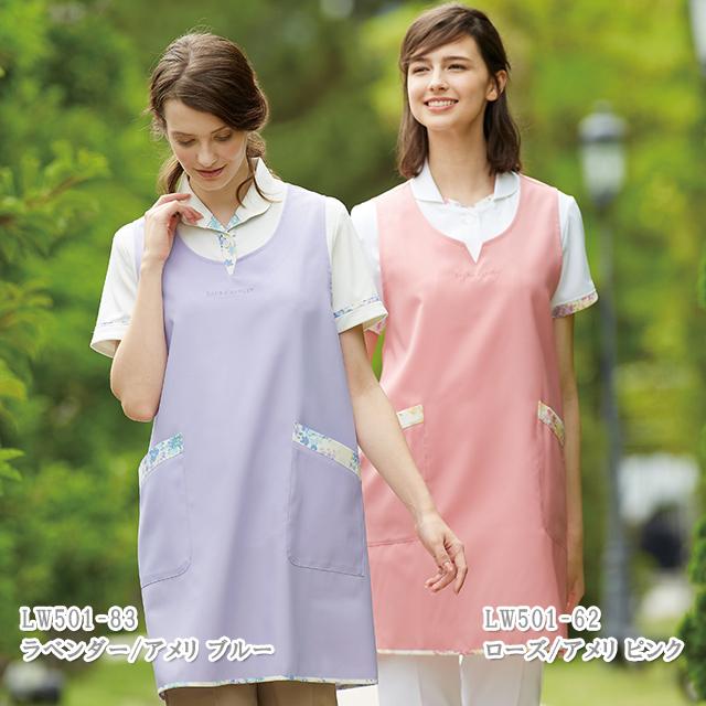 LW501 LAURA ASHLEY ローラ アシュレイ エプロン レディス モンブラン製品 白衣 介護用 医療用 女性用 レディース