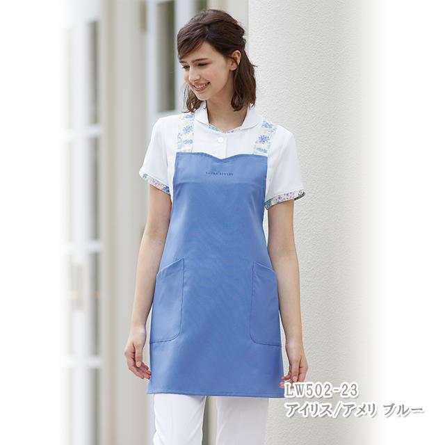 LW502 LAURA ASHLEY ローラ アシュレイ エプロン レディス モンブラン製品 白衣 介護用 医療用 女性用 レディース