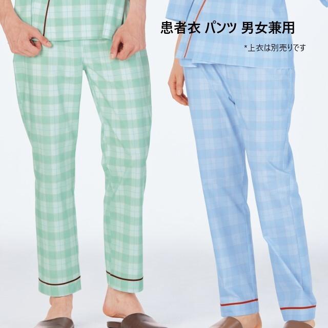 PG1413 ナガイレーベン 患者衣 パンツ 男女兼用 吸汗 業務用洗濯可 形態安定 NAGAILEBEN 医療用 患者 入院 検診 検査 院内着 ユニセックス パジャマ 寝巻 甚平型 ズボン スラックス