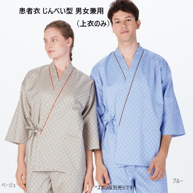 RG1451 ナガイレーベン 患者衣 じんべい型 男女兼用 七分袖 吸汗 業務用洗濯可 形態安定 NAGAILEBEN 医療用 患者 入院 検診 検査 院内着 ユニセックス パジャマ 寝巻 甚平型 上衣