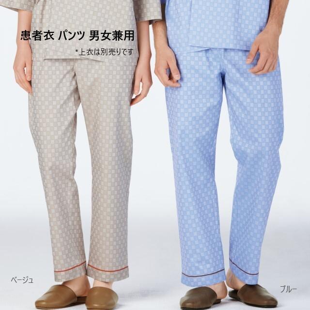 RG1453 ナガイレーベン 患者衣 パンツ 男女兼用 吸汗 業務用洗濯可 形態安定 NAGAILEBEN 医療用 患者 入院 検診 検査 院内着 ユニセックス パジャマ 寝巻 甚平型 ズボン スラックス