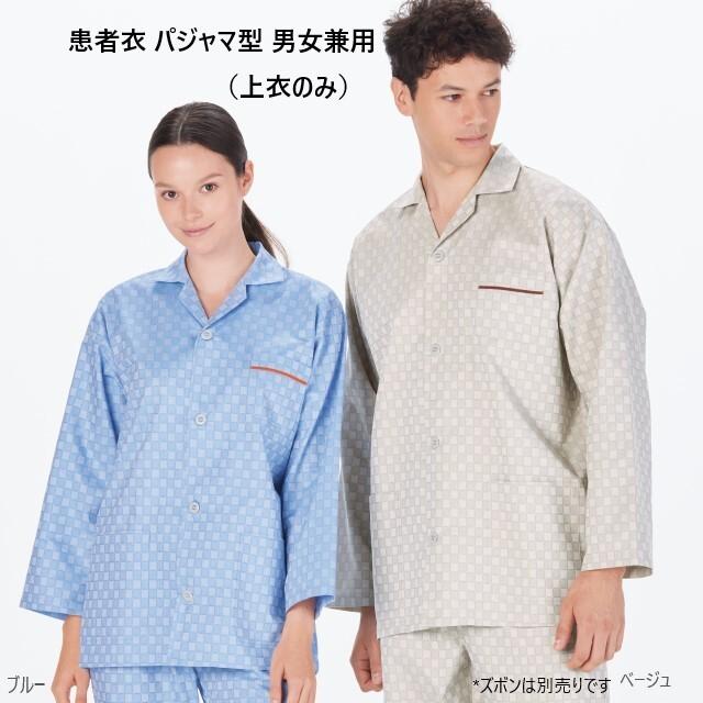 RG1456 ナガイレーベン 患者衣 パジャマ型 男女兼用 七分袖 吸汗 業務用洗濯可 形態安定 NAGAILEBEN 医療用 患者 入院 検診 検査 院内着 ユニセックス ボタン 寝巻 甚平型 上衣