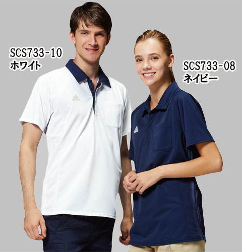 SCS733 adidas アディダス ポロシャツ 男女兼用 (KAZEN)[介護 ケアウェア ポロシャツ シャツ ユニフォーム]