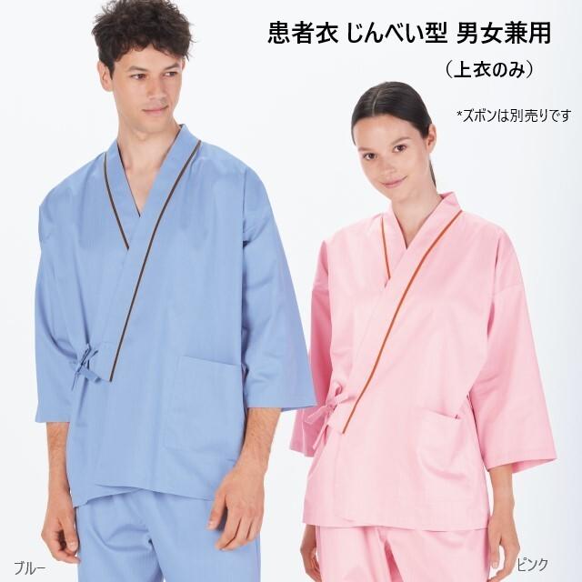 SG1441 ナガイレーベン 患者衣 じんべい型 男女兼用 七分袖 吸汗 業務用洗濯可 形態安定 NAGAILEBEN 医療用 患者 入院 検診 検査 院内着 ユニセックス パジャマ 寝巻 甚平型 上衣 ブルー ピンク