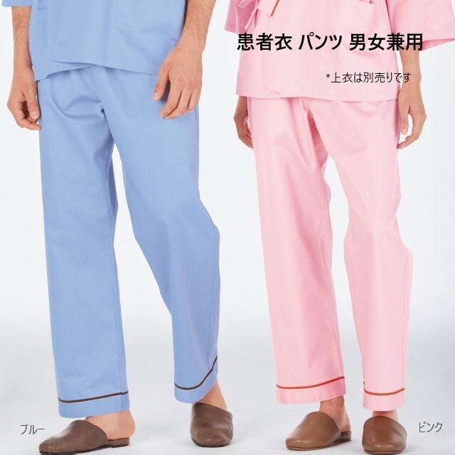 SG1443 ナガイレーベン 患者衣 パンツ 男女兼用 吸汗 業務用洗濯可 形態安定 NAGAILEBEN 医療用 患者 入院 検診 検査 院内着 ユニセックス パジャマ 寝巻 甚平型 ズボン スラックス ブルー ピンク