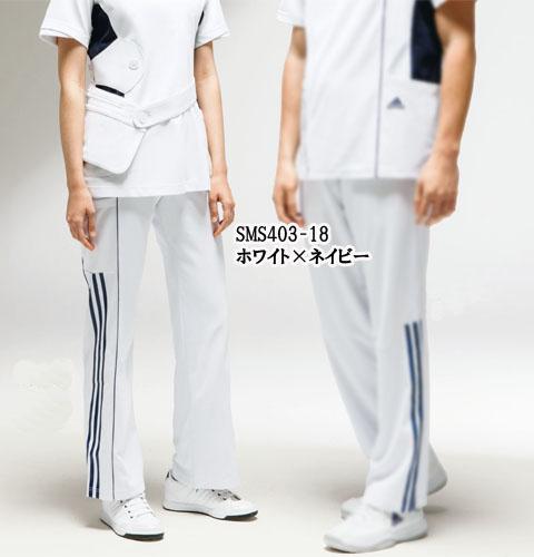 SMS403 adidas アディダス レディスパンツ(KAZEN)[白衣 ドクター 医師 ナースウェア 看護師 介護 女性用 病院 医院 ホワイト ピンク サックス ネイビー]