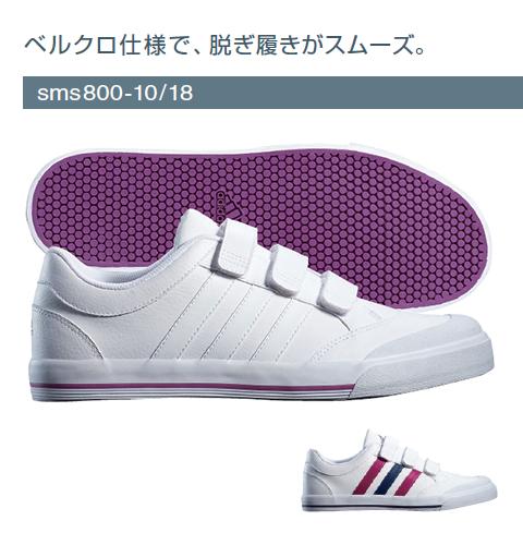 sms800 アディダス adidas 脱ぎ履きしやすい ベルクロ メディカルシューズ