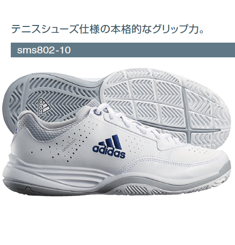 sms802 アディダス adidas テニスシューズ仕様の本格的なグリップ力 メディカルシューズ