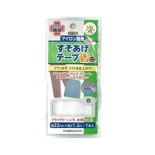 裾上げテープ スピーダー(白)