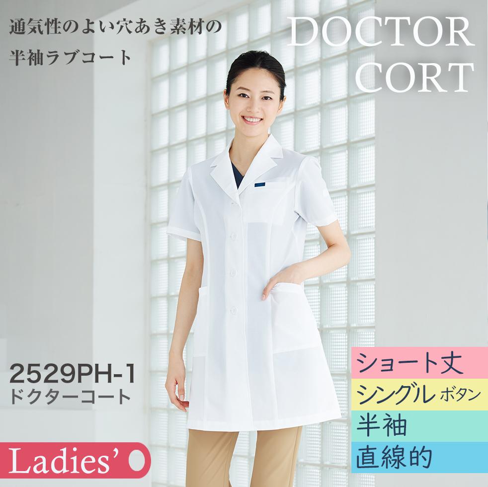 【FOLK】女子シングルコート 2529PH-1 ホワイト(半袖)