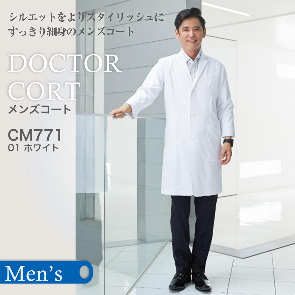 【トンボ・ウィキュア】CM771-01 メンズコート ホワイト シングル 細身【TOMBOW WECURE】