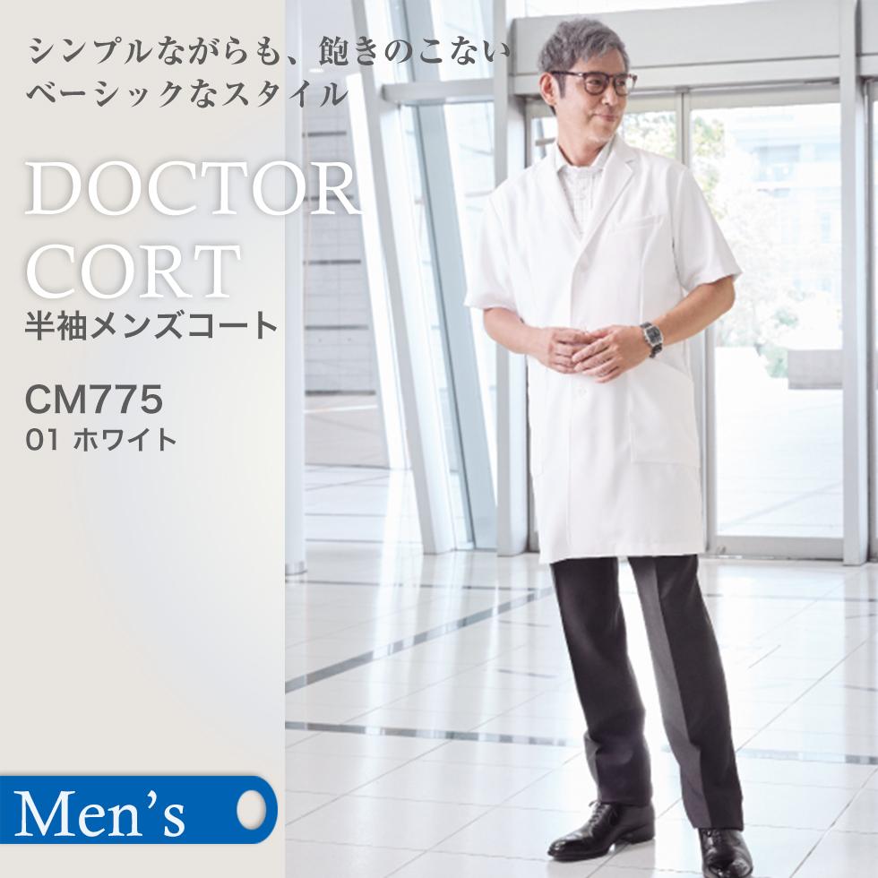 【トンボ・ウィキュア】CM775-01 半袖メンズコート ホワイト シングル【TOMBOW WECURE】