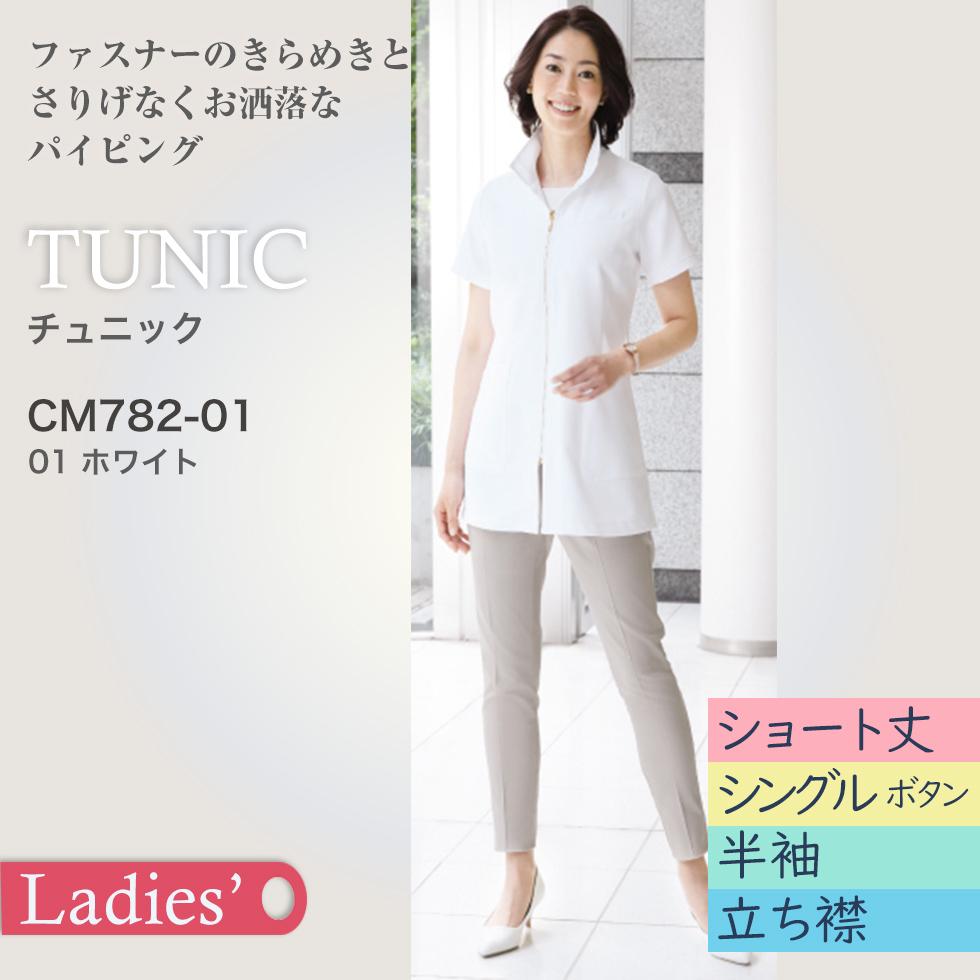 【トンボ・ウィキュア】CM782-01 チュニック(半袖)【TOMBOW WECURE】