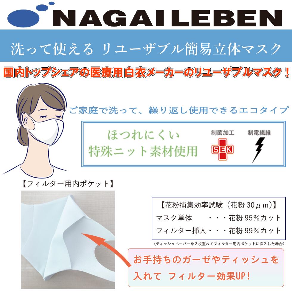 【送料無料】リユーザブル簡易立体マスク(10枚) HOS制菌【ナガイレーベン】