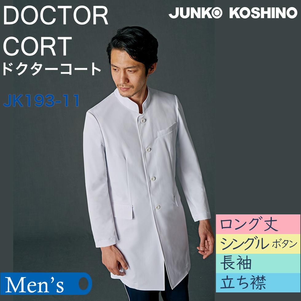 【ジュンココシノ】メンズドクターコート(長袖・ショート)JK193-11 シングル ホワイト スタンドカラー【JUNKO KOSHINO】