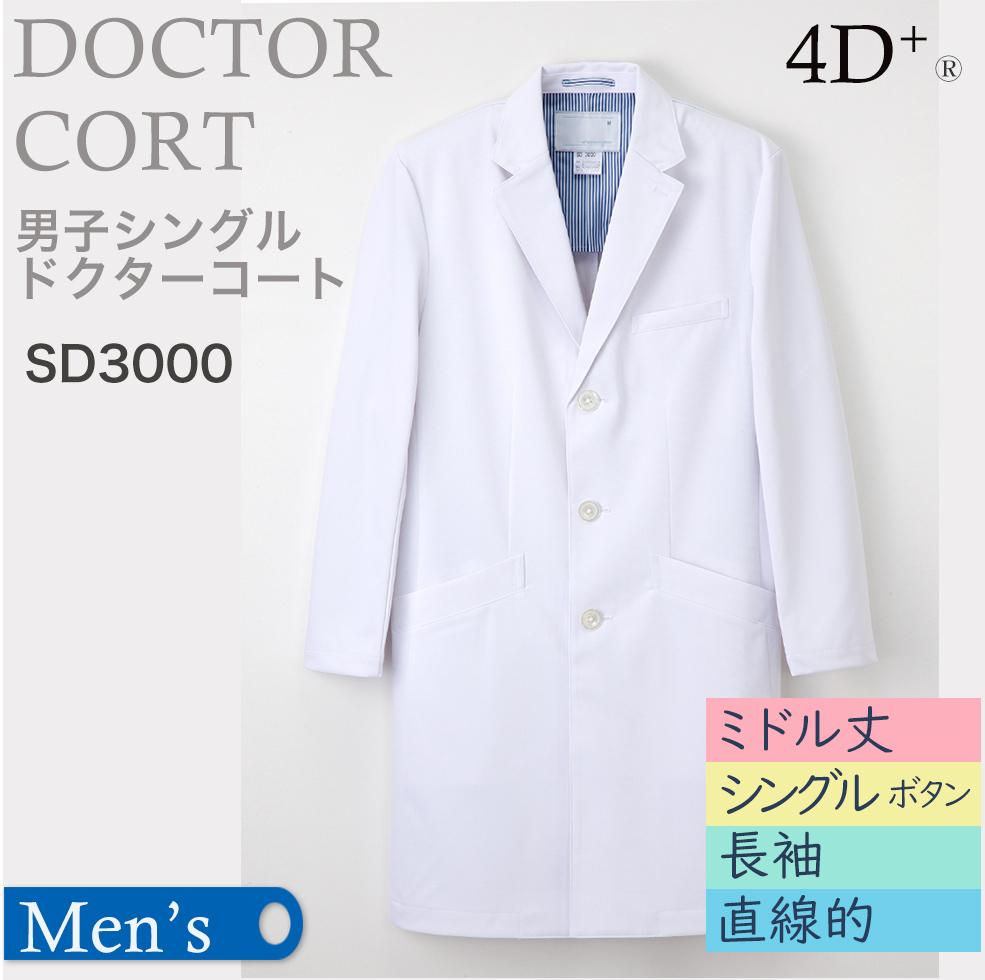 【ナガイレーベン】男子シングルドクターコート(長袖)SD3000