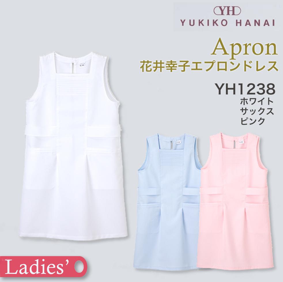 【花井幸子】H型エプロン YH1238【YUKIKO HANAI】