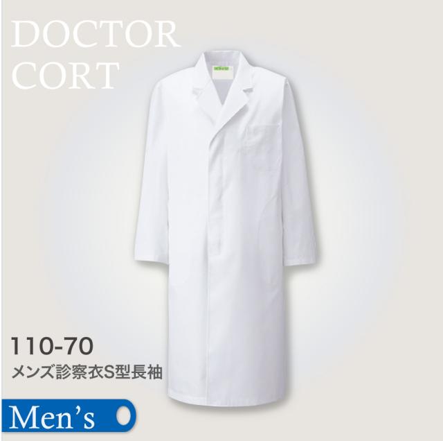 110-70 男子シングル診察衣 ホワイト(ロング丈・シングル・長袖)【KAZEN】