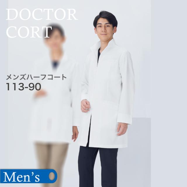 メンズハーフコート 113-90 オフホワイト(Wジップアップ 立ち襟)【KAZEN】
