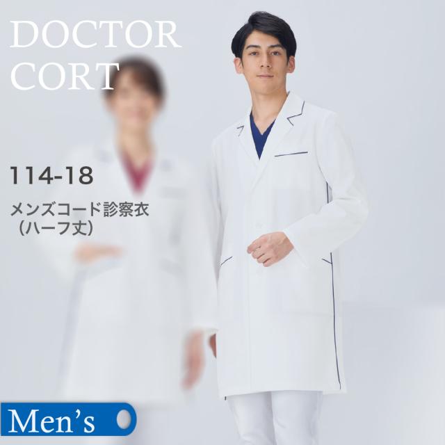 メンズコード診察衣(ハーフ丈) 114-18 オフホワイトXネイビー【KAZEN】