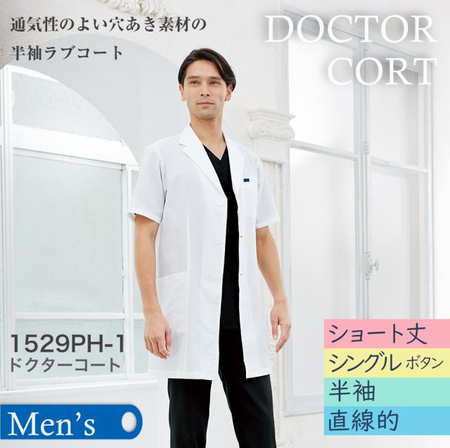 【FOLK】男子シングルコート 1529PH-1 ホワイト(半袖)