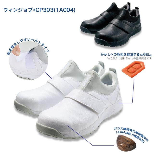 【メディカルシューズ】男女兼用 アシックス ウィンジョブ(R)CP303 1A004【asics】
