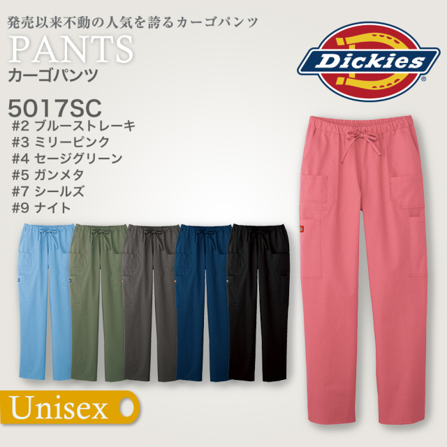 【Dickies】男女兼用カーゴパンツ  5017SC[フォーク]