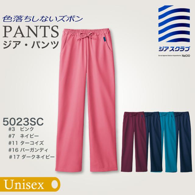 【ジア・スクラブ】パンツ (男女兼用) 5023SC[フォーク]
