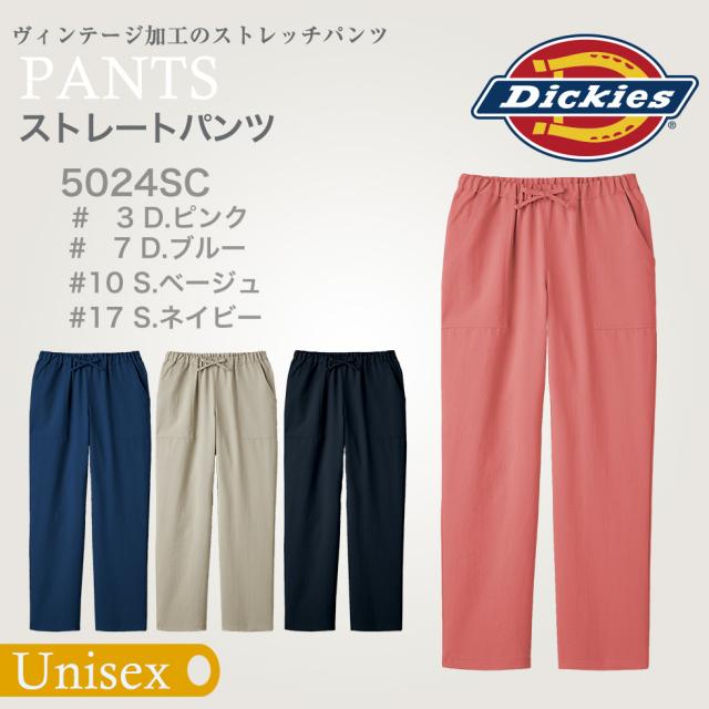 【Dickies】ストレートパンツ (男女兼用) 5024SC[フォーク]