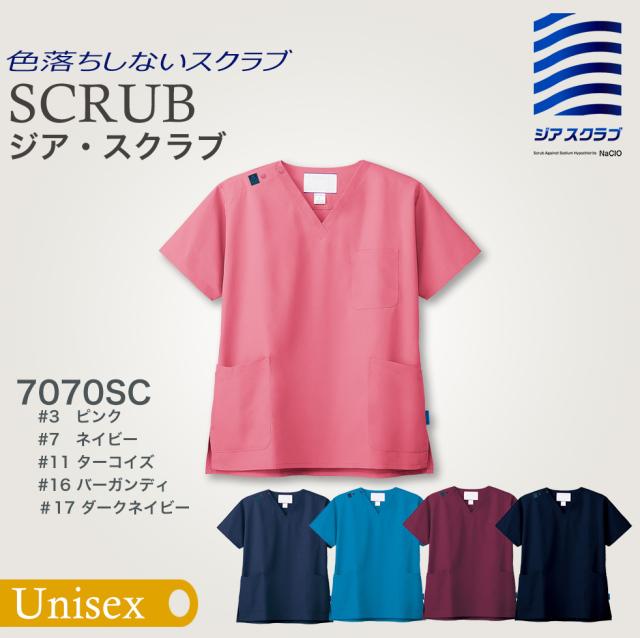 【ジア・スクラブ】スクラブ (男女兼用) 7070SC[フォーク]