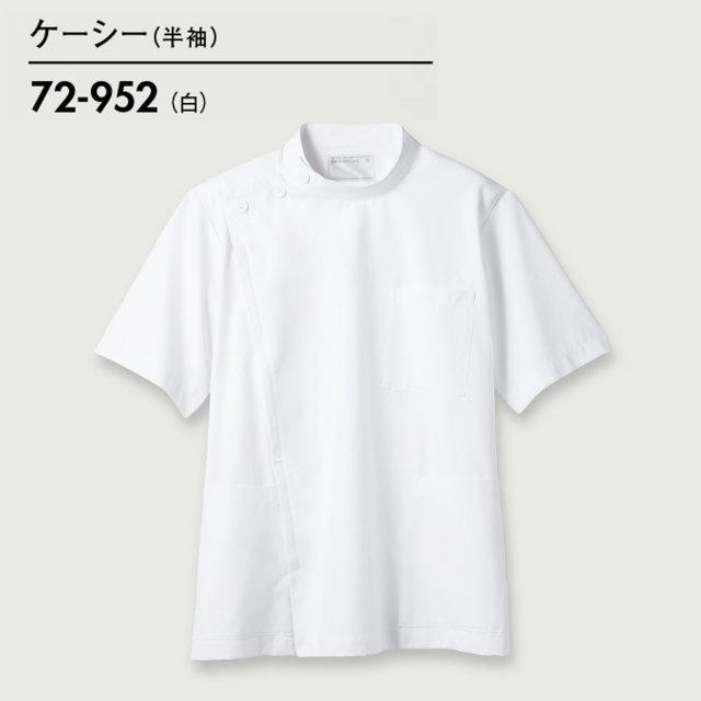 72-952 メンズ ケーシー半袖  ホワイト(織物タイプ)【住商モンブラン】