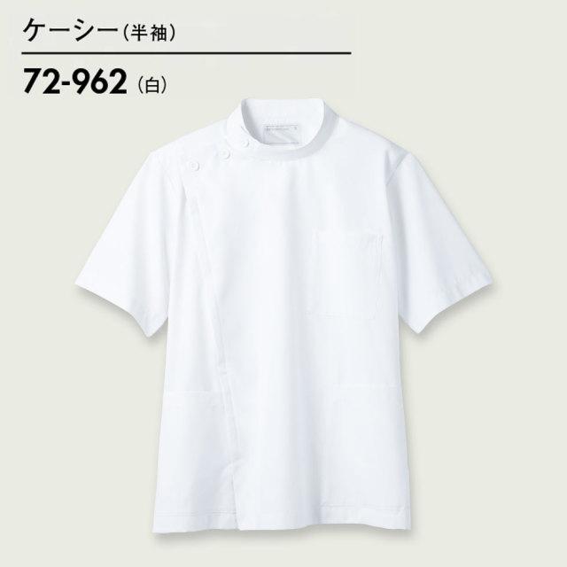 72-962 メンズ ケーシー半袖  ホワイト(ニットタイプ)【住商モンブラン】