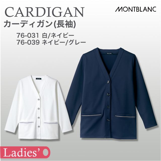 【住商モンブラン】カーディガン(長袖) 白、ネイビー【MONTBLANC】