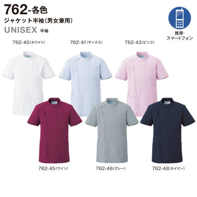 【KAZEN】762-各色 男女兼用ジャケット半袖 (織物タイプ)