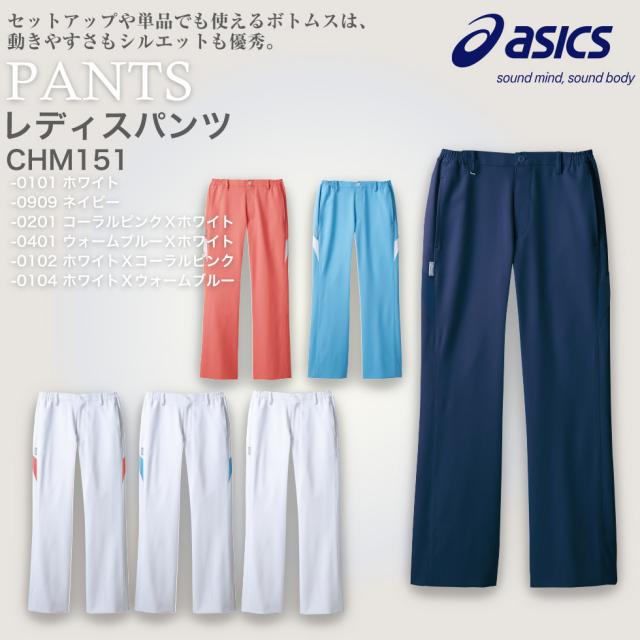 【アシックス】レディスパンツCHM151【ASICS】
