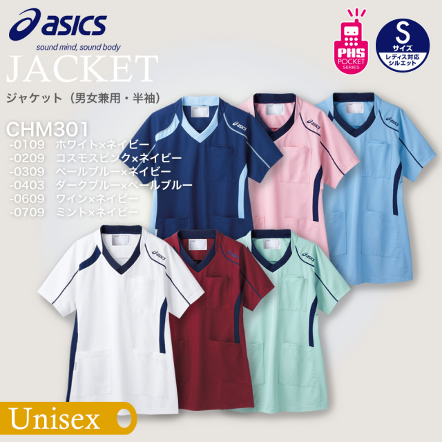 【アシックス】スクラブ(男女兼用・半袖)CHM301【ASICS】
