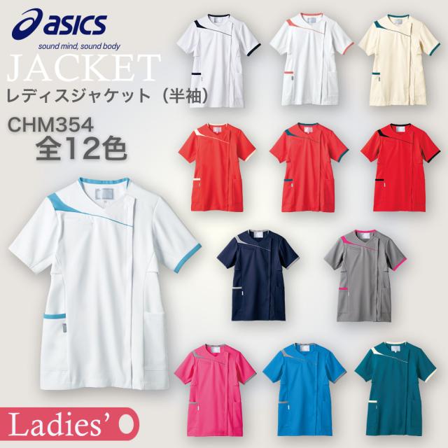 【アシックス】レディススクラブCHM354 ジップアップ【ASICS】