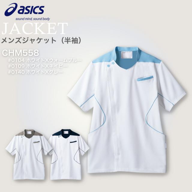 【アシックス】メンズジャケットCHM558 ジップアップ【ASICS】