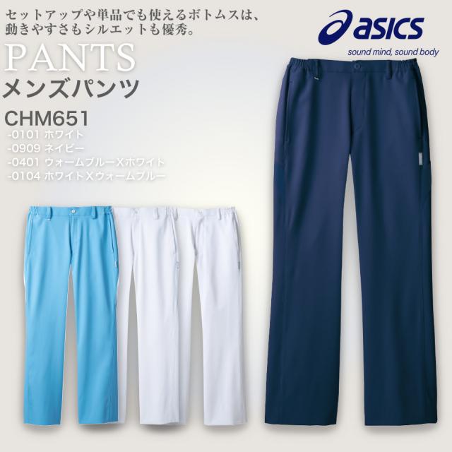 【アシックス】メンズパンツCHM651 両脇ゴム,ノータック【ASICS】