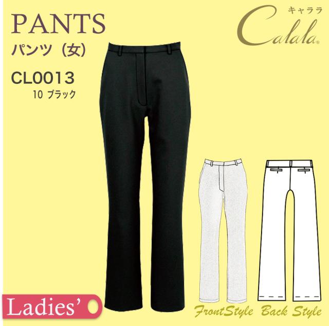 【Calala キャララ】パンツ(女)CL0013-10 ブラック