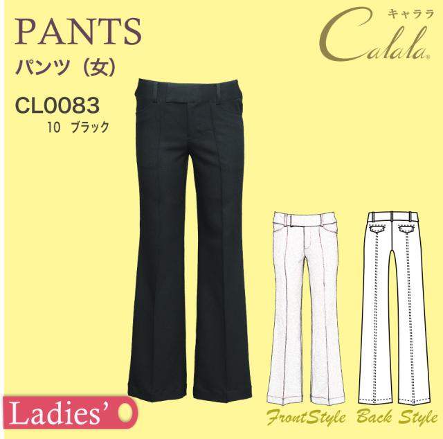 【Calala キャララ】パンツ(女)CL0083-10 ブラック[センタープレス]